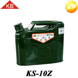 【KS-10Z】【防災・地震・非常・救急 SA】 プロ使用!ガソリン携行缶!! KB ジープ缶 10L【コンビニ受取不可商品】