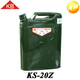 KS-20Z 防災・地震・非常・救急 SA プロ使用-ガソリン携行缶-- KB ジープ缶 20L コンビニ受取不可