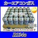 【クーポンで4%OFF】R134a カーエアコンガス クーラーガス 200g 30本 ※メーカー指定不可となります! 【コンビニ受取不可商品】