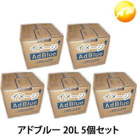 アドブルー 5個セット TS-AD20-5 20L 尿素水 AdBlue 送料無料 トラックなどディーゼル車に 尿素SCRシステム搭載ディーゼル車用 コンビニ受取不可