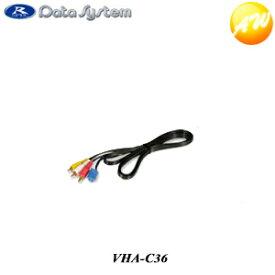 【VHA-C36】Data System データシステム ビデオ入出力ハーネス【コンビニ受取不可商品】