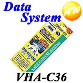 楽天市場 vha c36の通販