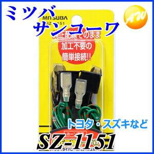 4%OFFクーポン付 SZ-1151 純正変換コード ミツバサンコーワ MITSUBA【コンビニ受取対応商品】