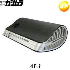 AI-3 PM2.5対応空気清浄機 カシムラコンビニ受取対応  コンビニ受取不可