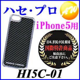 3%OFFクーポン配布中 【HI5C-01】【iPhone5 ケース】 株式会社ハセ・プロ HASEPROデコレウェア ブラックカーボン【コンビニ受取不可商品】