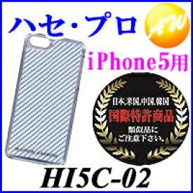 3%OFFクーポン配布中 【HI5C-02】【iPhone5 ケース】 株式会社ハセ・プロ HASEPROデコレウェア シルバーカーボン【コンビニ受取不可商品】