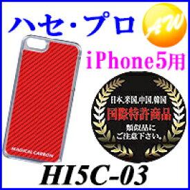 3%OFFクーポン配布中 【HI5C-03】【iPhone5 ケース】 株式会社ハセ・プロ HASEPROデコレウェア レッドカーボン【コンビニ受取不可商品】