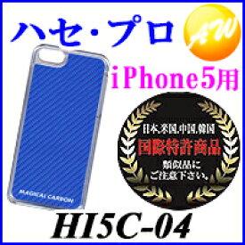 3%OFFクーポン配布中 【HI5C-04】【iPhone5 ケース】 株式会社ハセ・プロ HASEPROデコレウェア ブルーカーボン【コンビニ受取不可商品】