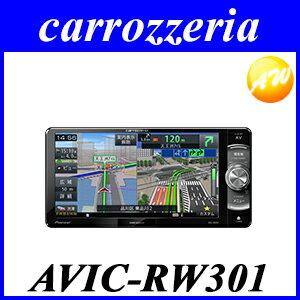 4%OFFクーポン付 AVIC-RW301 ワイドタイプ Carrozzeria カロッツェリア カーナビ 7V型ワイドVGA AV一体型メモリーナビゲーション【コンビニ受取対応商品】