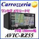 クーポンで3%off!5/30 13:59迄!AVIC-RZ55 Carrozzeria カロッツェリア 2DIN カーナビ 7V型ワイドVGA AV一体型メモ...