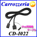 クーポンで50円off! CD-I022 ゆうメールで送料無料 カロッツェリア iPod接続ケーブル【コンビニ受取対応商品】