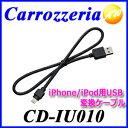 クーポンで3%off!5/30 13:59迄!CD-IU010 ゆうメールで送料無料 カロッツェリア iPhone/iPod用USB変換ケーブル iPhone5...