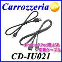 CD-IU021 ゆうメールで送料無料 カロッツェリア iPhone/iPod用USB変換ケーブルセット iPhone6対応【コンビニ受取対応商品】
