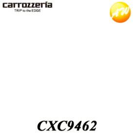 4%OFFクーポン配布中 【CXC9462】【リモコン】パイオニア Pioneer カロッツェリア Carrozzeriaナビ・オーディオ用補修部品