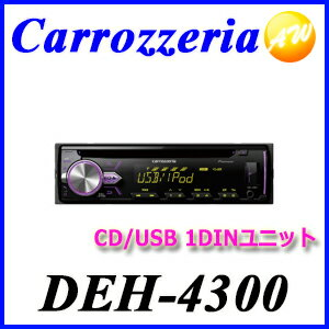 4%OFFクーポン付 あす楽対応 DEH-4300 Carrozzeria カロッツェリア 1DIN オーディオ CD/USB/チューナー メインユニット【コンビニ受取対応商品】