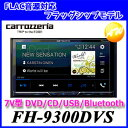 FH-9300DVS Carrozzeria カロッツェリア パイオニア7V型ワイドVGAモニター/DVD-V/VCD/CD/Bluetooth/USB/チュー...