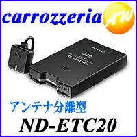【セットアップ無し】【ND-ETC20】carrozzeria カロッツェリア パイオニアアンテナ分離型ETCユニット【コンビニ受取不可商品】