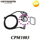 4%OFFクーポン配布中 【ゆうパケット送料240円】CPM1083 マイクASSY(音声認識用)パイオニア Pioneer カロッツェリ…