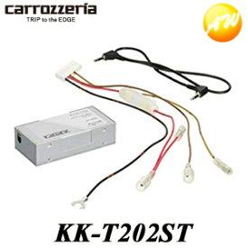 KK-T202ST Pioneer パイオニア Carrozzeria カロッツェリアステアリングリモコンアダプター(マツダ/ニッサン車用) ステアリング オーディオリモートコントロール装備車、24ピン仕様車 コンビニ受取不可