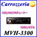 MVH-3300 Carrozzeria カロッツェリア 1DIN オーディオ USB/チューナー メインユニット CDなしモデル【コンビニ受取対応商品】