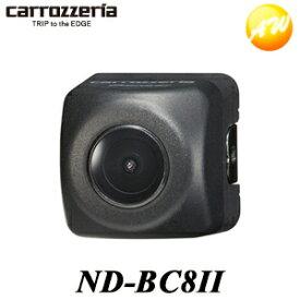 【3%OFFクーポン配布中】ND-BC8II バックカメラ Carrozzeria カロッツェリア RCA接続専用 コンビニ受取対応 楽天物流より出荷 コンビニ受取不可