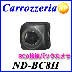 4%OFFクーポン付 あす楽対応 ND-BC8II バックカメラ Carrozzeria カロッツェリア RCA接続専用 【コンビニ受取対応】