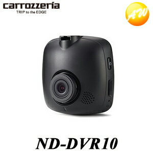 ND-DVR10 Carrozzeria カロッツェリア Pioneer パイオニア ドライブレコーダーユニット【コンビニ受取対応商品】