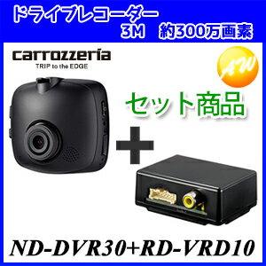 ND-DVR30とRD-VRD10のセット ドライブレコーダーユニット+RCA分配器 Carrozzeria カロッツェリア Pioneer パイオニア 【コンビニ受取対応商品】