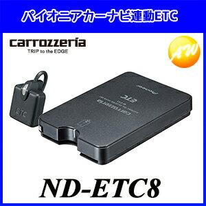 【セットアップ無し】ND-ETC8 Carrozzeria カロッツェリア パイオニアETCユニット【コンビニ受取対応商品】