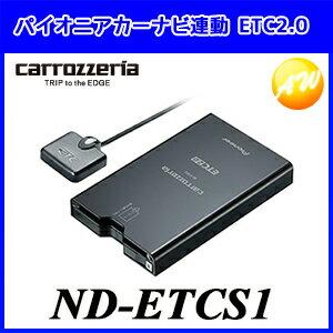 【セットアップ無し】ND-ETCS1 Carrozzeria カロッツェリア パイオニアETC2.0ユニット【コンビニ受取対応商品】
