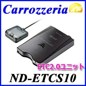 【セットアップ無し】ND-ETCS10 carrozzeria カロッツェリア パイオニアETC2.0ユニット GPS搭載スタンドアローンタイプ【コンビニ受取対応商品】