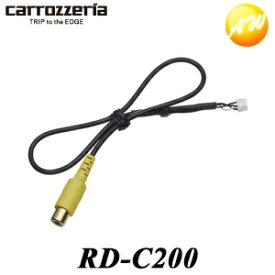 【ゆうパケット送料240円】RD-C200 Carrozzeria カロッツェリア パイオニアカメラ端子変換コネクター【コンビニ受取対応商品】