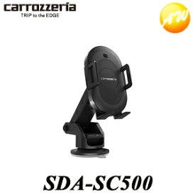 4%OFFクーポン配布中 SDA-SC500 スマートフォンクレードル パイオニア Pioneer カロッツェリア Carrozzeria【コンビニ受取対応商品】