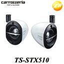 TS-STX510 車用 スピーカー サテライトSpeaker TS-STX510 Carrozzeria カロッツェリア パイオニアスピーカー サ…