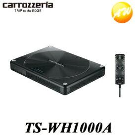 TS-WH1000A パワードサブウーファー ウーハー Carrozzeria カロッツェリア Pioneer パイオニア21cm × 8cm 2面角型両面駆動HVTユニットサブウーファー(アンプ内蔵) コンビニ受取不可