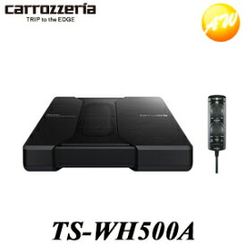 TS-WH500A carrozzeria カロッツェリア パイオニアパワードサブウーファー 18cm×10cm×2面 コンビニ受取対応