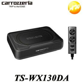 TS-WX130DA Carrozzeria カロッツェリア パイオニア20cm×13cmパワードサブウーファー コンビニ受取対応
