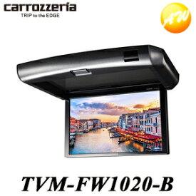 4%OFFクーポン配布中 TVM-FW1020-B Carrozzeria カロッツェリア パイオニア10.2 V型ワイドVGAフリップダウンモニター ブラックカラー(LEDなしモデル)【コンビニ受取対応商品】
