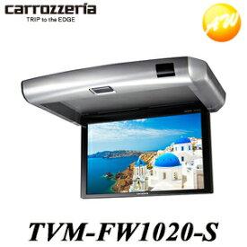 4%OFFクーポン配布中 TVM-FW1020-S Carrozzeria カロッツェリア 10.2 V型ワイドVGAフリップダウンモニター【コンビニ受取不可】