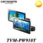 TVM-PW910TCarrozzeriaカロッツェリアパイオニア9V型ワイドVGAプライベートモニター2台セット【コンビニ受取対応商品】