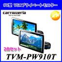 TVM-PW910T 【あす楽対応】Carrozzeria カロッツェリア パイオニア9V型ワイドVGAプライベートモニター 2台セット【コ…