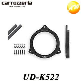 UD-K522 スピーカー取り付けに Carrozzeria カロッツェリア パイオニア高音質!インナーバッフル日産/スズキ/マツダ車用【コンビニ受取不可商品】