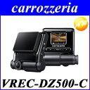 VREC-DZ500-C ドライブレコーダーユニット 車載電源 Carrozzeria Pioneer パイオニア【コンビニ受取対応商品】