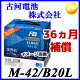 M-42/B20L古河バッテリーアイドリングストップ車用バッテリー※他商品との同梱不可商品!