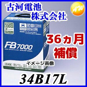 34B17L古河バッテリー FB7000シリーズ※他商品との同梱不可商品!【コンビニ受取不可商品】