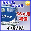 44B19L古河バッテリー FB7000シリーズ※他商品との同梱不可商品!【コンビニ受取不可商品】