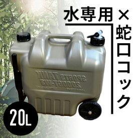ポリタンク おしゃれ 20L ホイールタンク(蛇口コック付き) 水専用 ウォータージャグ ポリタンク タンゲ化学 アウトドア・キャンプに コンビニ受取不可 オートウィング