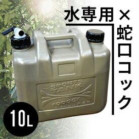 ポリタンク おしゃれ 10L ミリタリータンク 10L(蛇口コック付き)水専用 ウォータージャグ タンゲ化学 アウトドア・キャンプに コンビニ受取不可 オートウィング