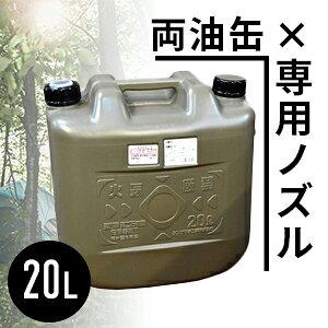 両油缶 20L 軽油/灯油用 ポリタンク ポリ容器 タンゲ化学工業株式会社 130006 他商品との同梱不可商品  コンビニ受取不可 楽天物流より出荷 オートウィング