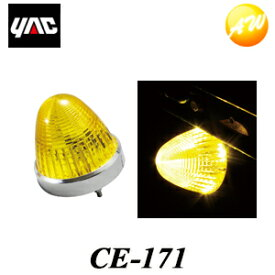 CE-171 LEDマーカーランプ クロスラインマーカー イエロー 12V/24V YAC ヤック【コンビニ受取対応商品】